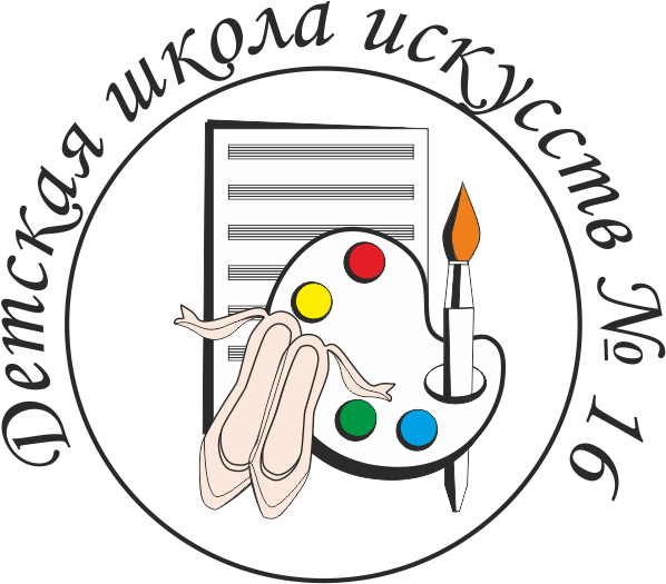 ДЕТСКАЯ ШКОЛА ИСКУССТВ № 16 logo