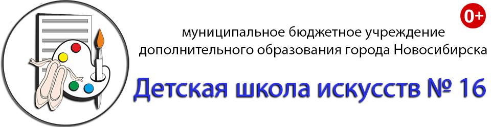 Детская школа искусств № 16 (МБУДО ДШИ № 16)
